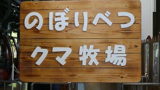 Noboribetsu Bear Park: クマ牧場の看板