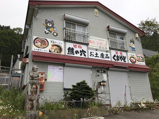 Rausu-cho, Nhật Bản: 残念ですが2011年に閉店とのこと