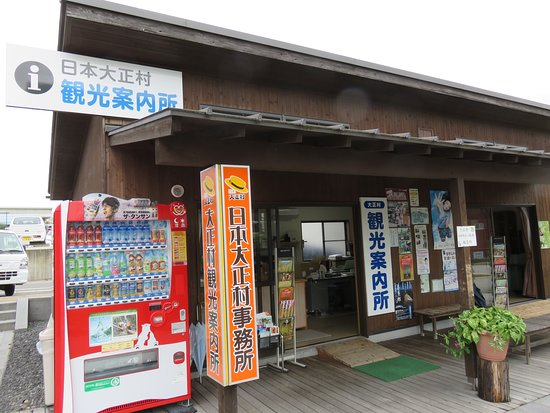 Nihon Taishomura Tourist Information Center