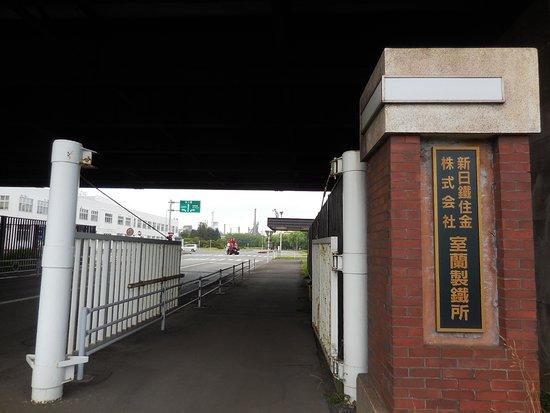 מורוראן, יפן: 銘板です。