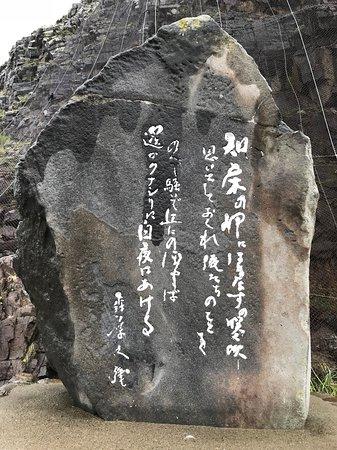 Morishige Monument
