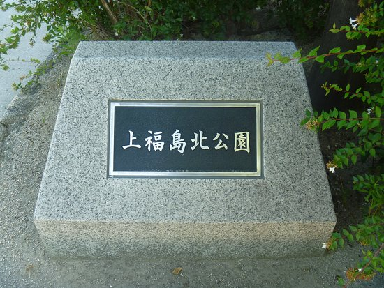 Kamifukushimakita Park