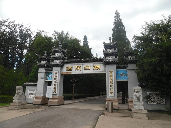 ‪Chaobai Cemetery of Revolutionary Martyrs‬