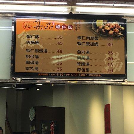 Ji Pin Shrimp Rice: photo4.jpg