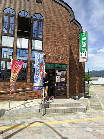 Inawashiro Tourist Information Center