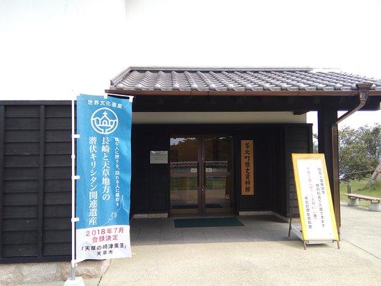 Reihoku History Museum
