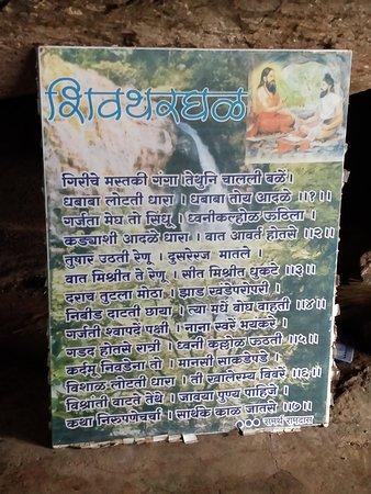 A beautiful poem written in Marathi by Saint Ramdas Swami