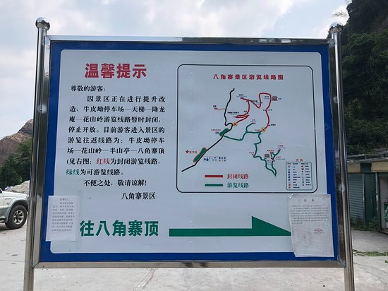 Ziyuan County, Κίνα: Sign board showing the path to start the hike