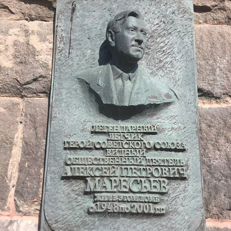 Memorial Plaque to A.P. Maresyev