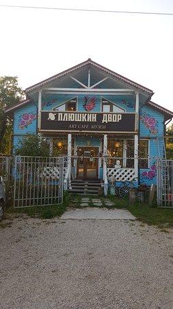Vorobi, Rusia: Плюшкин дом (Plyushkin House)