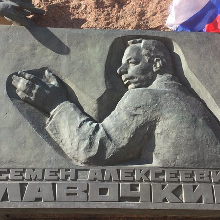 Memorial Plaque to S.A. Lavochkin