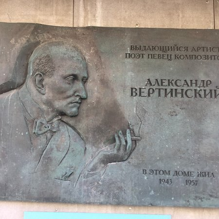 Memorial Plaque to A.N. Vertinskiy