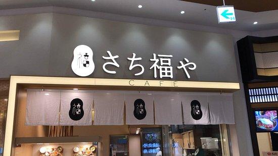Sachi Fukuya Cafe Higashi-Kurume : さち福や CAFEイオンモール東久留米