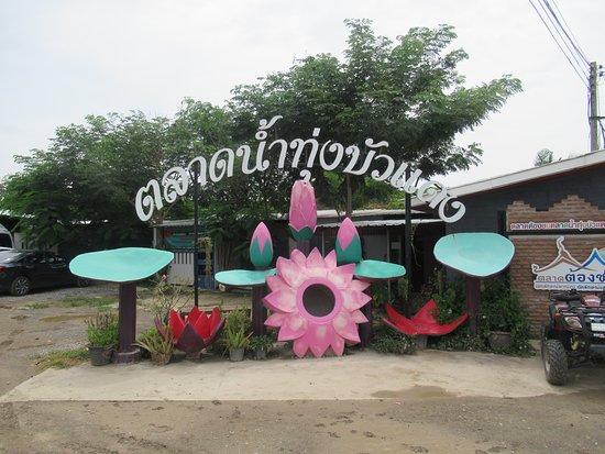 Накхонпатхом, Таиланд: Entrance