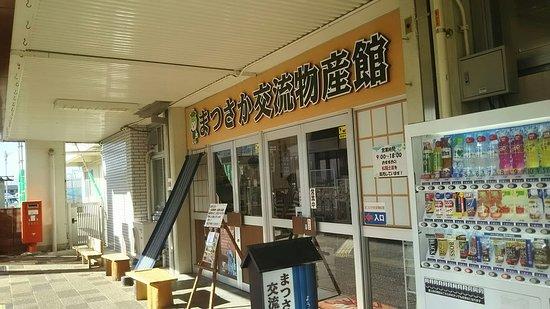 Matsusaka Koryu Bussankan