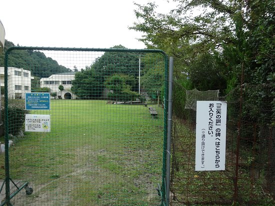Yoshida Koriyama Castle Old Site: 三矢の碑