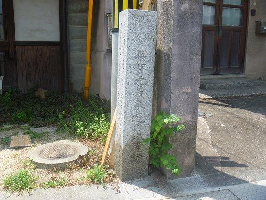 Hiraga Motoyoshi Raiyu no Shioya Ato Ishibumi
