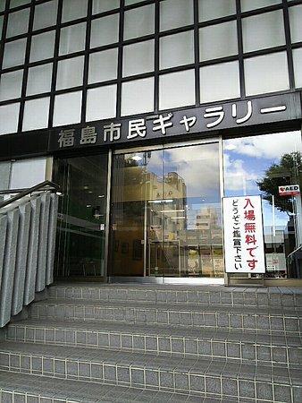 Fukushima Shimin Gallery