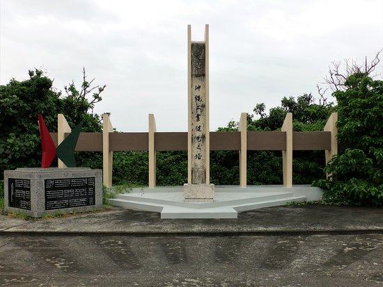 Itoman, Nhật Bản: 沖縄工業健児之塔、全景。