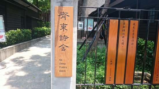 Qi Dong Poetry Salon