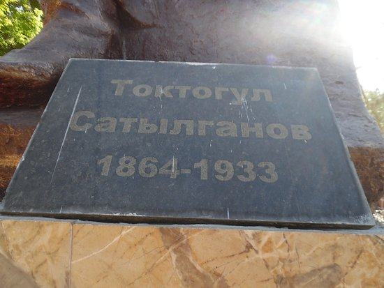 Monument to Toktogul Satylganov
