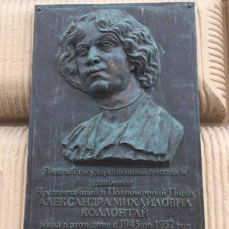 Memorial Plaque to A.M. Kollontai