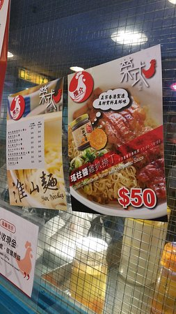 榮式燒雞扒 (屯門時代廣場)
