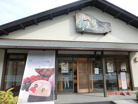Kawabe-cho, Japan: お店の外観