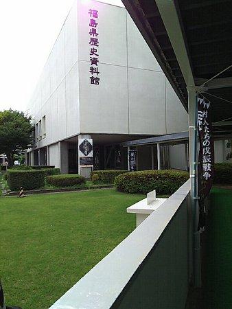 Fukushima Prefecture Rekishi Shiryokan