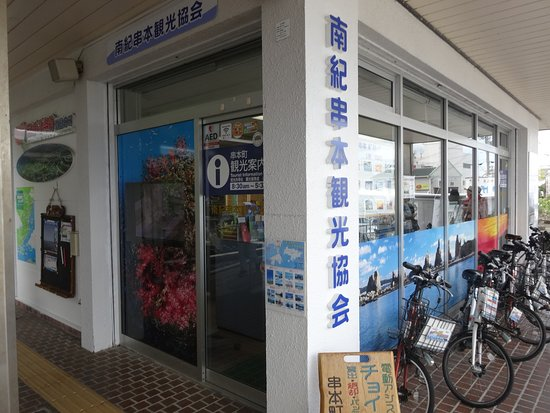 ‪Kushimotosho Tourist Information Center‬