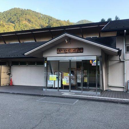 Iyashi no Yu Midori no Kyukamura Center
