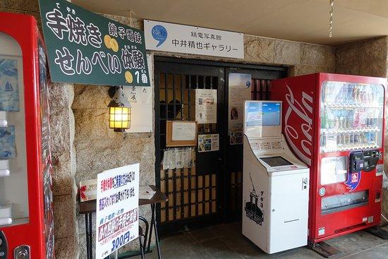 Choshidentetsu Nakai Seiya Gallery