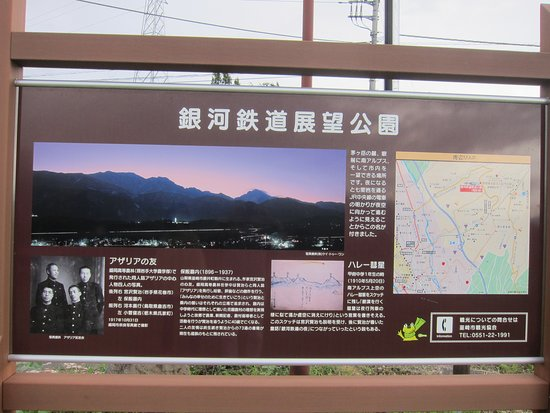 Ginga Tetsudo Observatory Park