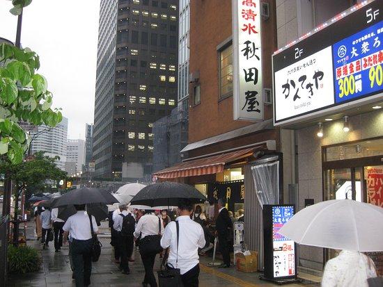 Akitaya รูปภาพ