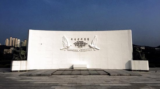 United Nations Peace Memorial Hall
