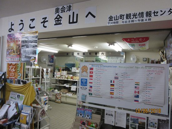 Kanayama-cho Tourist Information Center