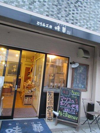 Tofu Kobo Ajinohana Cafe Soy Story