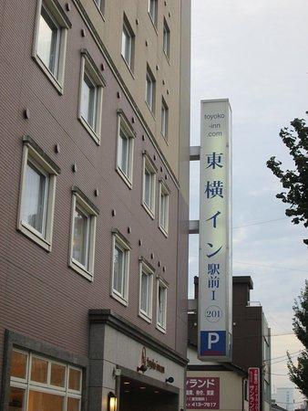 Toyoko Inn Toyama Ekimae 1: 名称は変わっていないですね