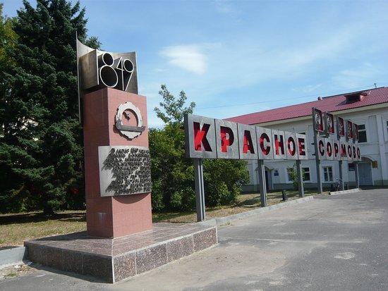 Museum of History of The Krasnoye Sormovo Plant
