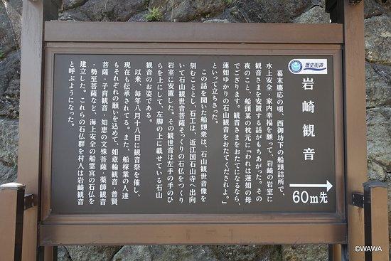 Awara, Japón: 岩崎観音 福井県あわら市