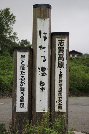 ยามาโนะอุชิ-มาชิ  ภาพถ่าย
