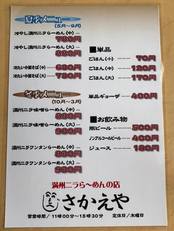 Takizawa, Ιαπωνία: メニュー