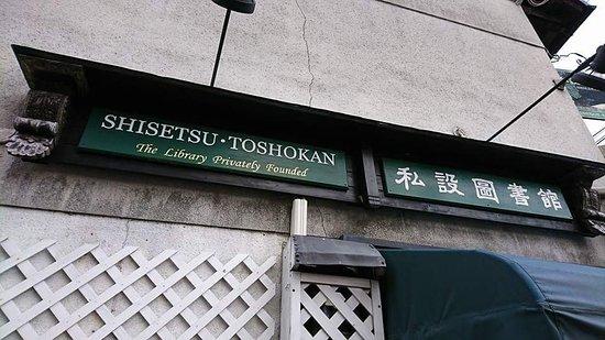 Shisetsu Library