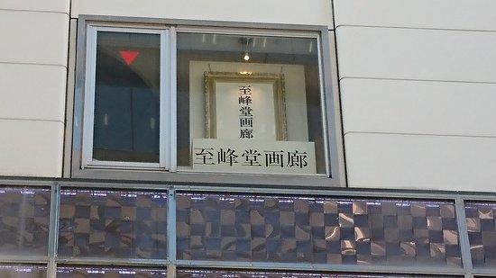 Shihodo Gallery