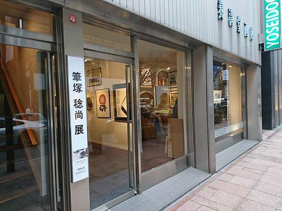 Yoseido Gallery