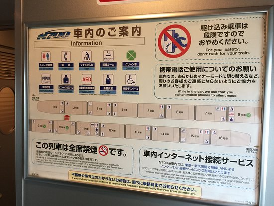 Sanyo Shinkansen: Train interior