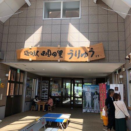 Uryu-cho, Ιαπωνία: photo1.jpg