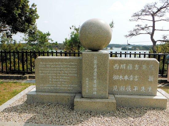 Shinenshinju Hatsumeisha Shotoku Monument