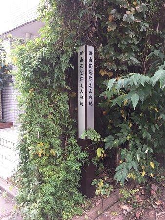Tayama Katai's Deathplace