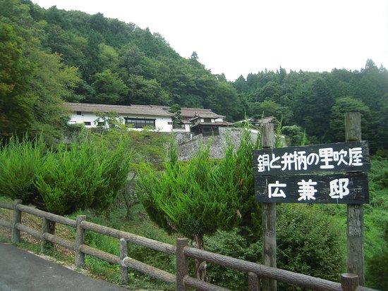 Takahashi, Japan: 広兼邸